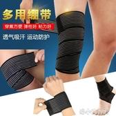 纏繞彈力繃帶護腕跑步護小腿健身籃球運動扭傷護膝護腰  『洛小仙女鞋』