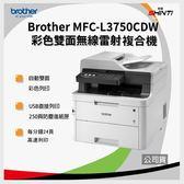 【隨機贈原廠碳粉*1】  brother MFC-L3750CDW 無線雙面彩色雷射傳真複合機【登錄享三年保固】