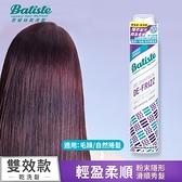英國Batiste芭緹絲乾洗髮-輕盈柔順200ml