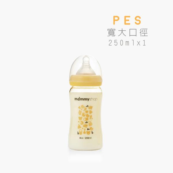 mammyshop 媽咪小站 -母感體驗 PES 防脹氣奶瓶‧寬大口徑 / 250ml 1入裝