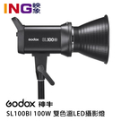 【6期0利率】GODOX 神牛 SL100BI 100W 雙色溫LED攝影燈 開年公司貨 保榮卡口 需另購遙控器RC-A6