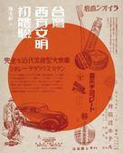 (二手書)台灣西方文明初體驗(經典版)