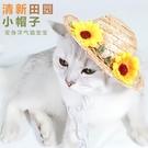 寵物配飾 貓咪小狗狗帽子草帽貓頭飾可愛生日帽攝影拍照道具搞怪裝飾品 萬寶屋