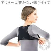 美姿勢防駝背矯正帶成人女士學生隱形衣夏季背部含胸糾正神器 中秋烤肉鉅惠