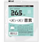 【奇奇文具】哈哈 BC265 高 26.5 x 寬 41cm 哈哈書套/書衣(1包6張)