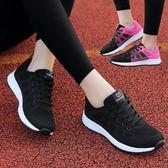 運動鞋 跑步鞋女鞋夏季新款運動鞋 透氣網面氣墊鞋輕便減震旅游跑鞋【快速出貨特惠八五折】
