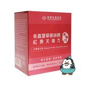 長庚生技 冬蟲夏草菌絲體菁華液 紅景天複方 20mlx6瓶/盒