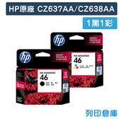 原廠墨水匣 HP 1黑1彩組合包 NO.46/CZ637AA/CZ638AA /適用 HP Deskjet 2020hc/2520hc/2020/2520