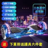 平衡車 手提兩輪體感電動車 成人智慧漂移思維代步車雙輪車兒童平衡車 禮物