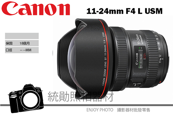 CANON EF 11-24 mm F4 L USM  超廣角變焦鏡   公司貨