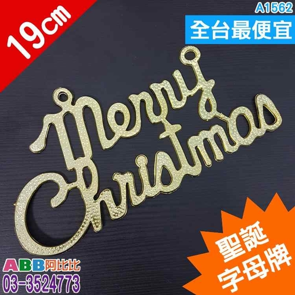 A1562★聖誕英文字母牌_19cm#聖誕派對佈置氣球窗貼壁貼彩條拉旗掛飾吊飾
