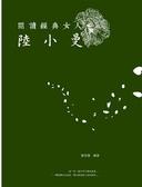 閱讀經典女人:陸小曼