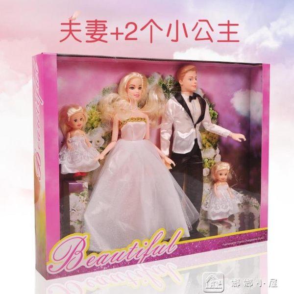 芭芘洋娃娃一家人套裝小凱麗玩具男朋友肯王子爸爸禮盒女孩娃婚紗 YXS娜娜小屋