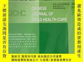 二手書博民逛書店中國兒童保健雜誌罕見2019年 8月 第27卷 第8期 郵發代號