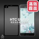 HTC U Ultra 滿版 霧面 鋼化 玻璃貼 防指紋 保護貼 螢幕 貼膜 鋼化玻璃 保貼 玻璃膜 滿版貼