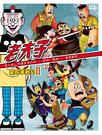 老夫子魔界夢戰記Ⅱ(2) DVD ( Master Q Fantasy Zone Battle Ⅱ )
