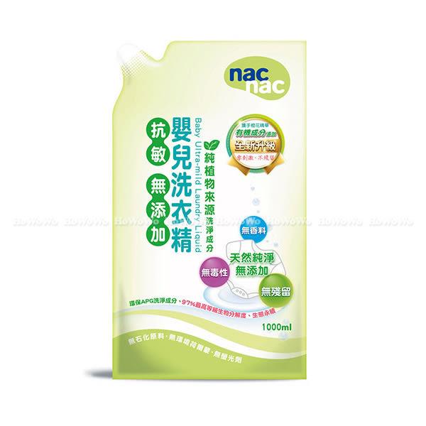Nac Nac- 抗過敏嬰兒洗衣精-補充包(1000ml) 131939 好娃娃
