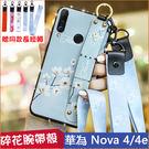 送掛繩 華為 HUAWEI Nova 4e 4 3i 3 3e 2i 手機殼 腕帶 支架 手機套 保護套 鑲鑽 軟殼 保護殼 防摔