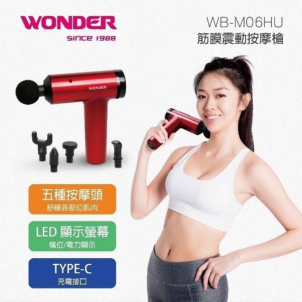 【大嘴鳥易購】WONDER 筋膜震動按摩槍