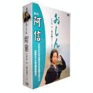 阿信 完全版四:自立篇 DVD【第137~185集】(小琳綾子/田中裕子/已羽信子)