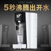 電熱水壺家用自動燒開水煮茶器迷你電熱水瓶即熱飲水機陽光好物220V igo