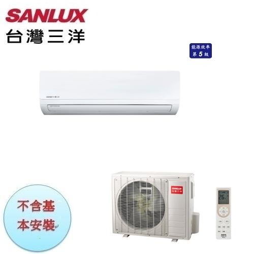 【台灣三洋空調】10-12坪 7.2KW 定頻一對一冷專《SAC/SAE-72S》年耗電2477全機3年保固