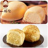 【名店直出-一福堂】檸檬餅(蛋奶素)(8入/盒)+香妃酥(蛋奶素)(12入/盒)