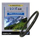 MARUMI 67mm UV DHG 多層鍍膜保護鏡