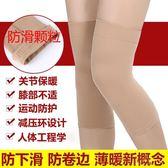 隱形護膝防寒保暖男女士專享老寒腿關節夏季超薄款透氣無痕運動 沸點奇跡