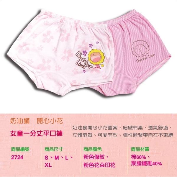 【奶油獅】開心小花一分丈女童四角褲 / 台灣製 / 2724 / 2入組
