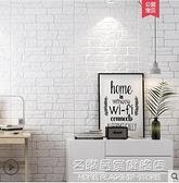 磚紋3D立體牆貼紙服裝店牆紙自黏臥室客廳溫馨家用毛坯房防水壁紙 NMS名購新品