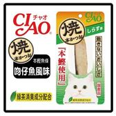 【CIAO燒】本鰹魚條-HK-03-吻仔魚風味*6包組(D002C73-2)