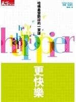 二手書博民逛書店 《更快樂:哈佛最受歡迎的一堂課》 R2Y ISBN:9866759482│塔爾.班夏哈
