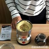 磨粉機咖啡大米花椒豆類五谷調料藥材家用小型粉碎機西藥電動干磨 雙十一全館免運