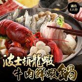 【免運】頂級波士頓龍蝦牛肉鮮蝦火鍋(4樣/適合4人份)