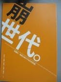 【書寶二手書T1/社會_GIJ】崩世代-財團化貧窮化與少子女化的危機_林宗弘、洪敬舒