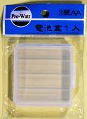 3號電池盒(4入)