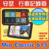 Mio Classic 615【送 TPU手機支架】5吋 衛星導航 GPS C615 Garmin Papago