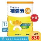 【單罐即免運】補體素 80 乳清蛋白 500g/罐|乳清蛋白、BCAA|陳美鳳推薦