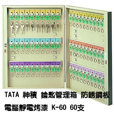 TATA鑰匙管理箱 K-60 60支入防銹鋼板電腦靜電烤漆鑰匙箱