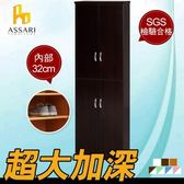 ASSARI-水洗塑鋼四門鞋櫃(寬65深37高180cm)_胡桃