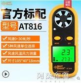 測風儀 希瑪風速儀手持式高精度測風儀風速計風量測試儀風速測量儀熱敏式 MKS阿薩布魯