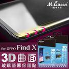 【MQueen膜法女王】 OPPO FindX 3D曲面 玻璃 保護貼 防爆裂 9H 滿版 高透光 防指紋 防潑水 耐刮耐磨