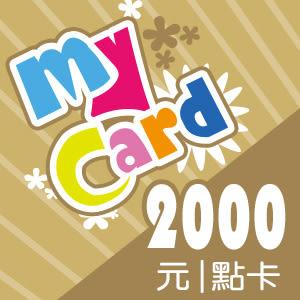 智冠科技 MyCard 2000點 點數卡 - 可刷卡【嘉炫電腦JustHsuan】