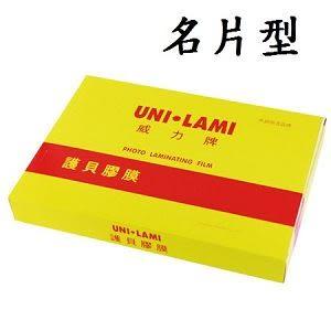 【UNI -LAMI 威力牌】護貝膠膜 A3 100入/盒