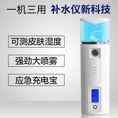 噴霧器 納米噴霧補水儀器蒸臉器排毒冷噴美容儀便攜保濕臉部加濕神器