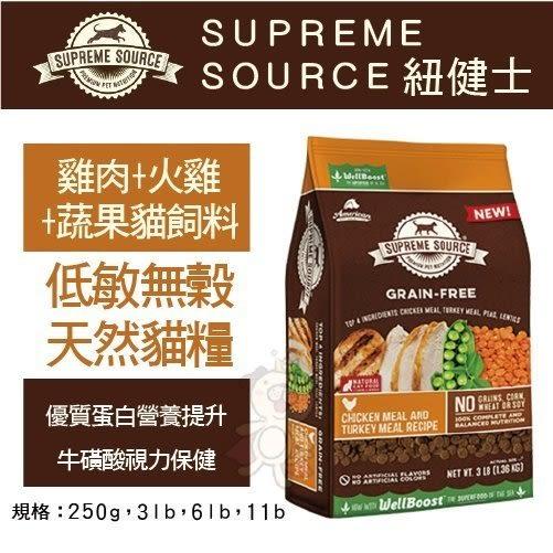 *WANG*美國Supreme Source紐健士 低敏無穀天然貓糧》雞肉+火雞+蔬果250g 貓飼料