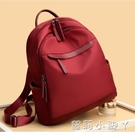 雙肩包女士2020新款韓版百搭潮牛津布背包時尚休閒大容量旅行書包 蘿莉新品