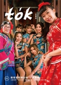 to̍k magazine 台毒誌 創刊號 /2019