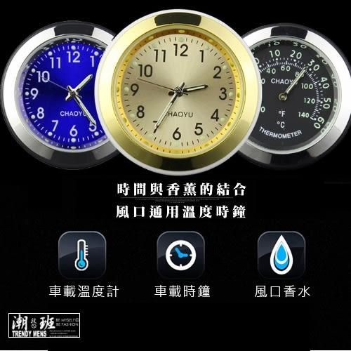 『潮段班』【VR0000C1】香薰車載時鐘溫度計夜光車用香氛香水時鐘掛鐘顯示針筒注射擴香出風口夾
